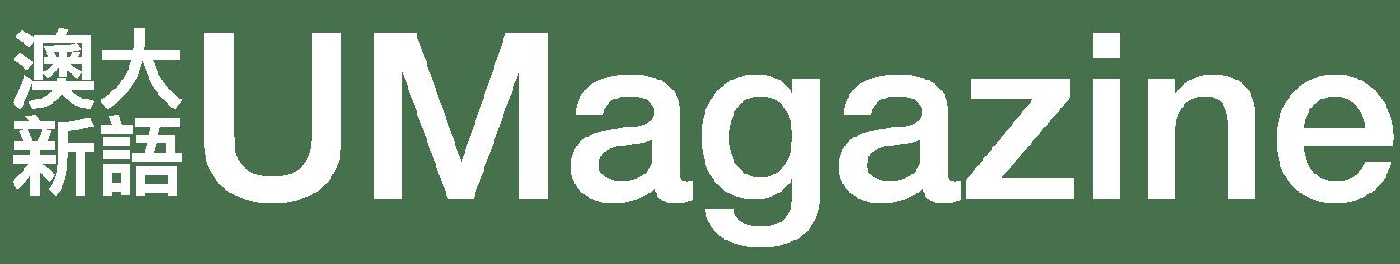 UMagazine 澳大新語 Logo
